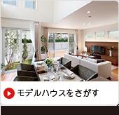 加古川周辺のモデルハウス検索