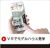 VRでモデルハウス体験