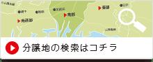 高砂・加古川周辺の分譲地検索